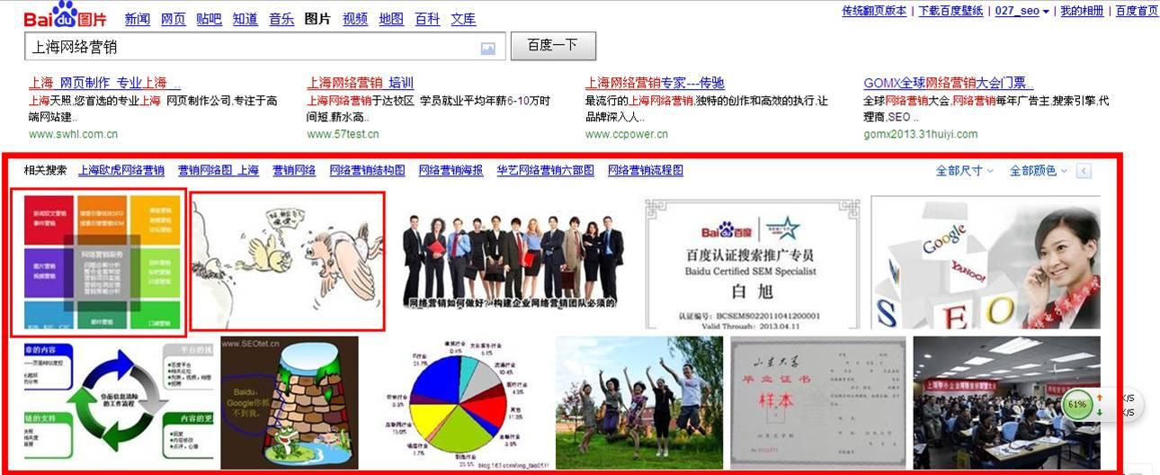 上海网络营销图片