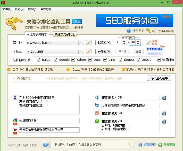 上海seo顾问排名