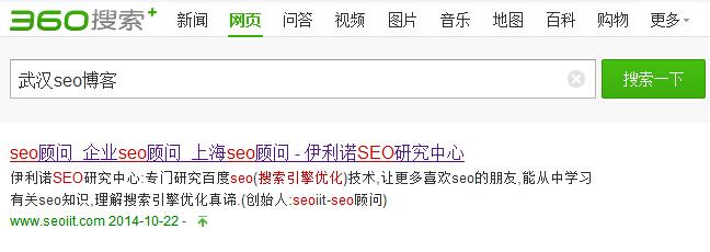 武汉seo博客排名