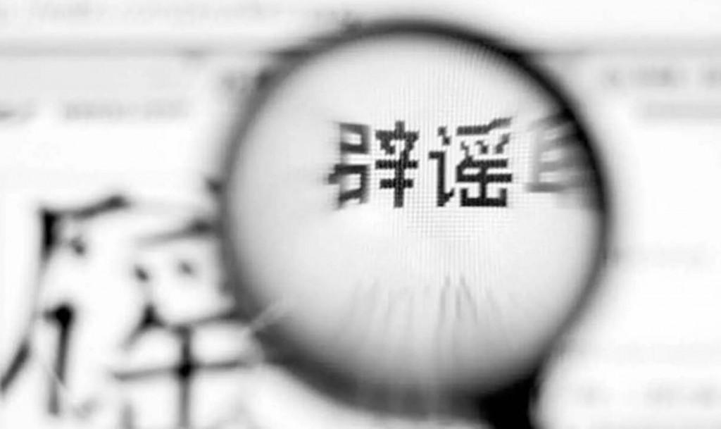 """【解读】关于百度""""判罚""""的谣言"""