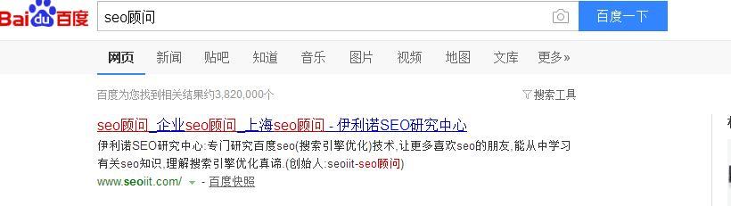 标题在百度搜索结果页面展示