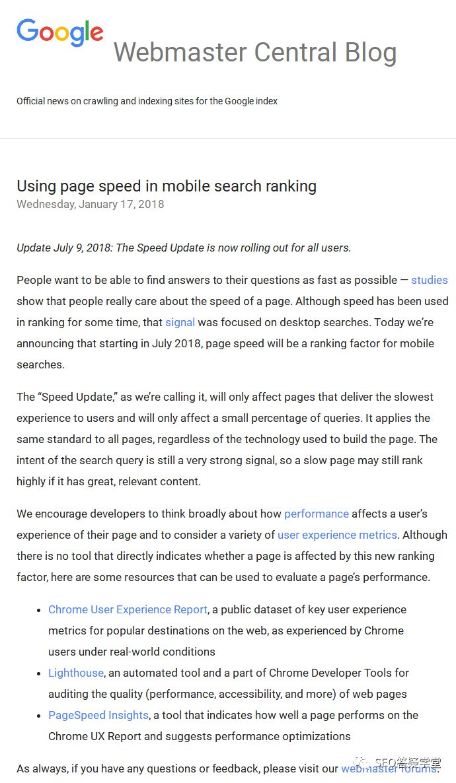 Googleblog更新:针对网页速度给出3个官方工具进行评估页面性能